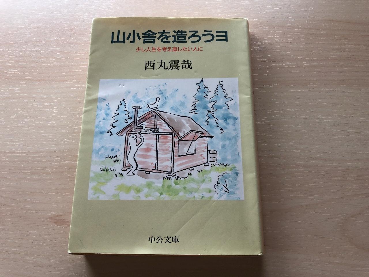 『山小舎を造ろうヨ―少し人生を考え直したい人に』西丸 震哉 抜粋
