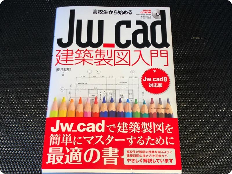 CADの本が届いた。送料を浮かせるために軽トラで大阪?