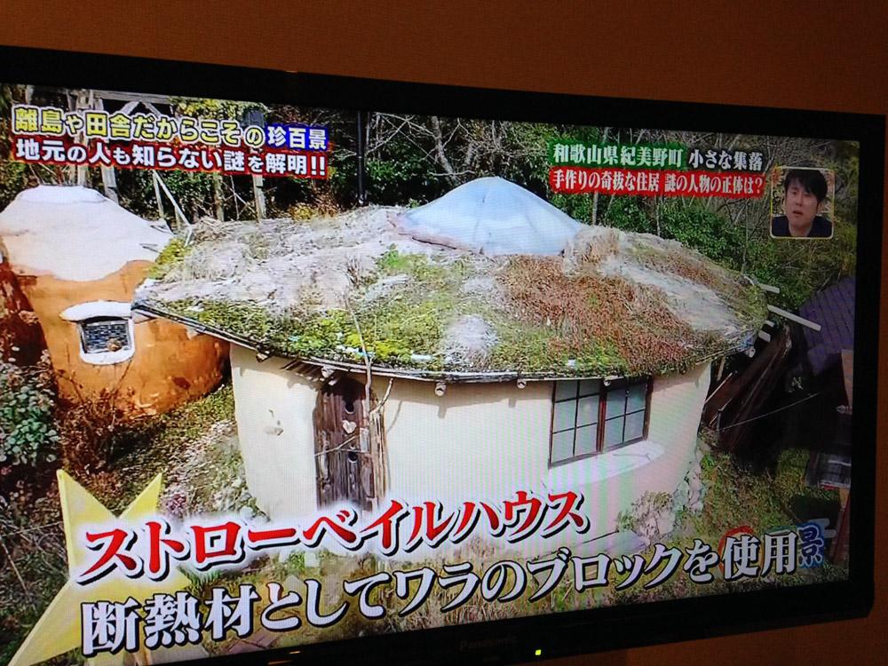 新しい工法「ストローベイルハウス」をテレビで知る
